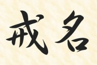 kaimyou_t
