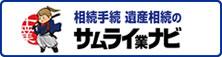 相続相手 遺産相続のサムライ業ナビ e-sp.info