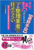親の家を片づけるなら「プロ整理業者」に任せなさい 著/吉田太一 出版/主婦の友社 (2014/12/12)